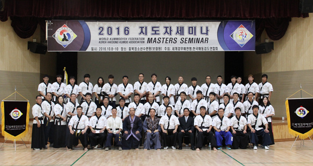 2016 Masters Seminar in Korea (검무예 지도자 세미나)